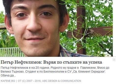 стъпки, успех, Петър Нефтелимов, интервю