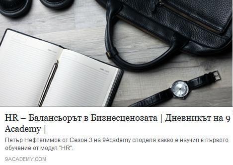 Петър Нефтелимов, какво е HR, HR