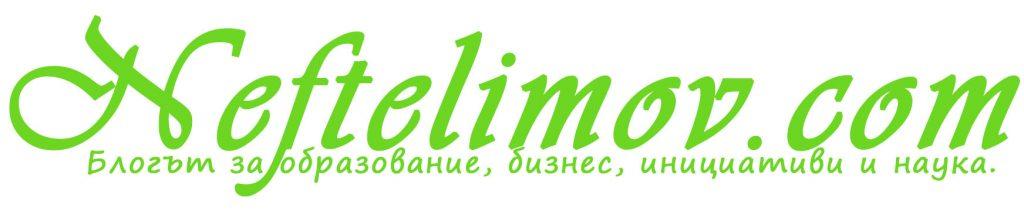 блог, Нефтелимов, образование, бизнес, инициативи, наука