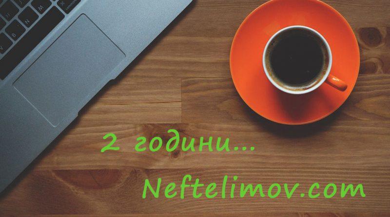 Виртуално, детенце, ерата, технологиите, neftelimov.com, сборна, статии, две години