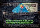 Startup Show, Епизод 2: Парите идват, когато действаме?!