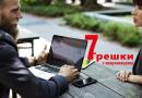 Комуникацията: 7 грешки по време на работа