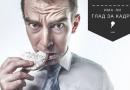 10 признака при избора на работодател и има ли глад за кадри?