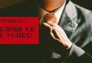 9 кратки правила за бизнес етикет и как да надминем конкуренцията?
