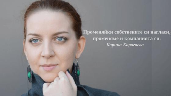 Карина Карагаева, начинът на мислене