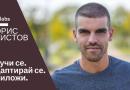 3 грешки, които да не правиш, ако започваш свой бизнес – Борис Христов