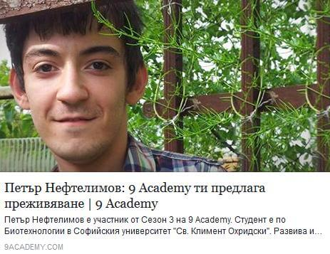 9 academy, интервю, Петър Нефтелимов