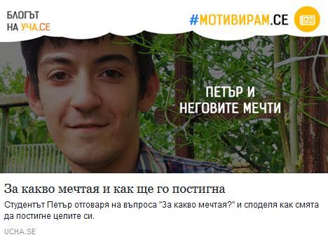 мечта, постигна, интервю, уча.се, Петър Нефтелимов