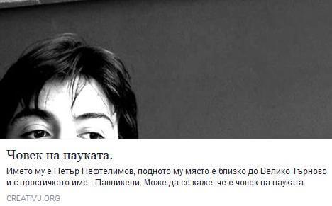 наука, интервю, Петър Нефтелимов
