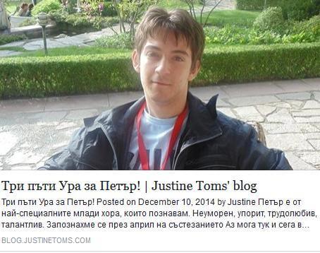 три пъти ура, блога на жюстин томс, интервю, Петър Нефтелимов