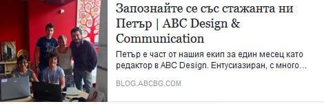 интервю, Петър Нефтелимов