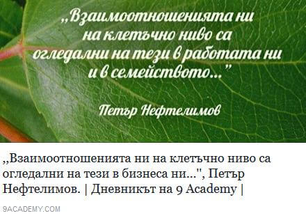Взаймоотношенията, клетъчно ниво, онлайн лекция, Петър Нефтелимов