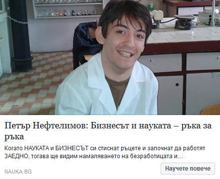българска наука, наука бг, бизнес, безработица, нефтелимов, интервю, петър нефтелимов