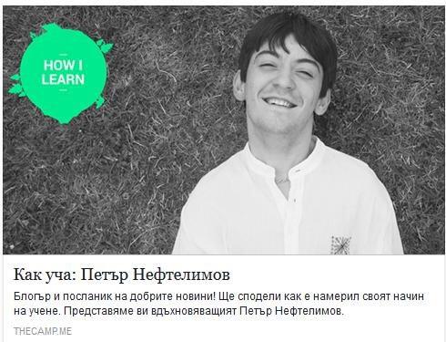 the camp, neftelimov, Петър Нефтелимов