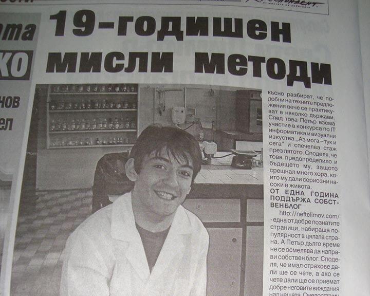 19 годишен, блогър, интервю, вестник, кореспедент