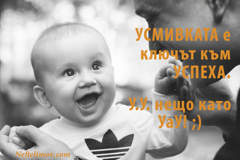 усмивка, ключ, успех