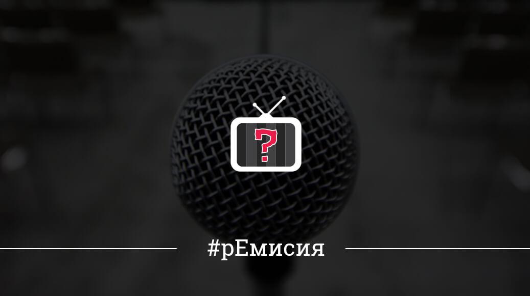 рЕмисия, емисия, новини, Положителните, новини, централните, новинарски, емисии,