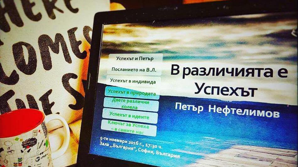 успех, успехът, успеха, различия, лекция, зала българия