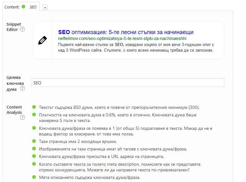 seo, линк, мета текст, ключова дума