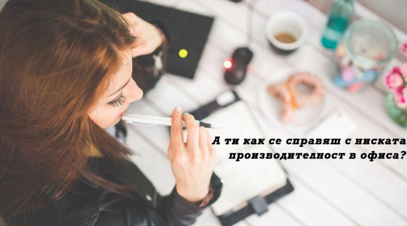 производителност, офиса, работно място, решение, справим