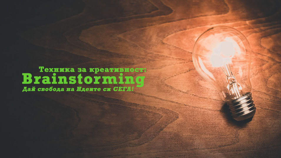 процес, идеи, техника, креативност, Брейнсторминг