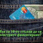 10-те стъпки да си осигурим финансиране