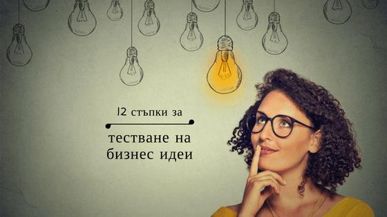 идея, бизнес идеи