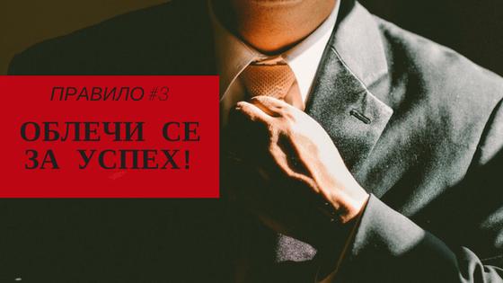 9 кратки правила за бизнес етикет с които да надминем конкуренцията