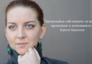 Начинът на мислене определя успеха ни в живота и бизнеса – Карина Карагаева
