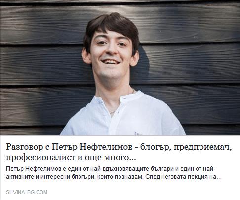 блог на Силвина, Петър Нефтелимов, neftelimov