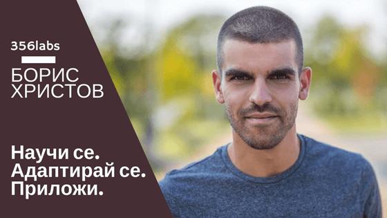 Борис Христов, 356labs, грешки