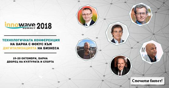 Спечели билет за Innowave Summit 2018 или отстъпка за събитието Как