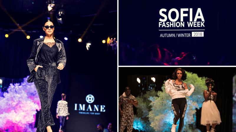 Седмица на модата и българските марки на Sofia Fashion Week AW 2018 (СНИМКИ)