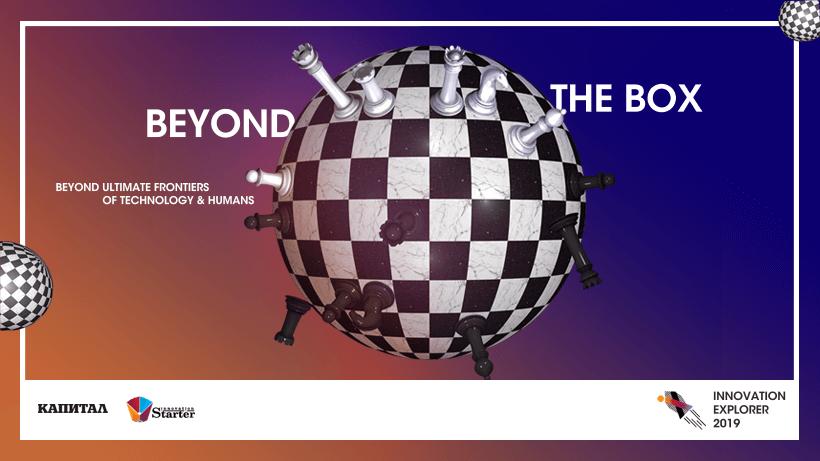 Innovation Explorer 2019 Отвъд границите на технологиите и хората