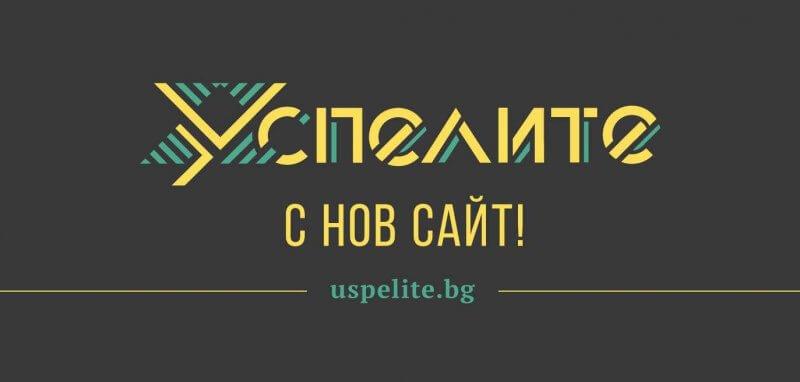 Младите успели българи стават Uspelite.bg