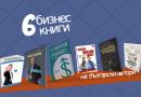 6 бизнес книги, които да прочетем през 2019 година, на български автори