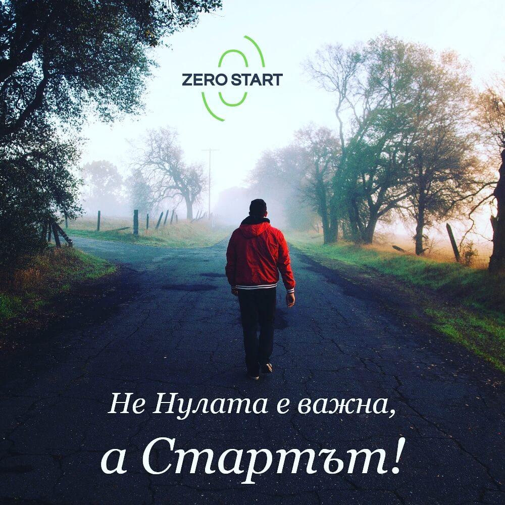 Първата предприемаческа програма на село за 5 дни Zero Start