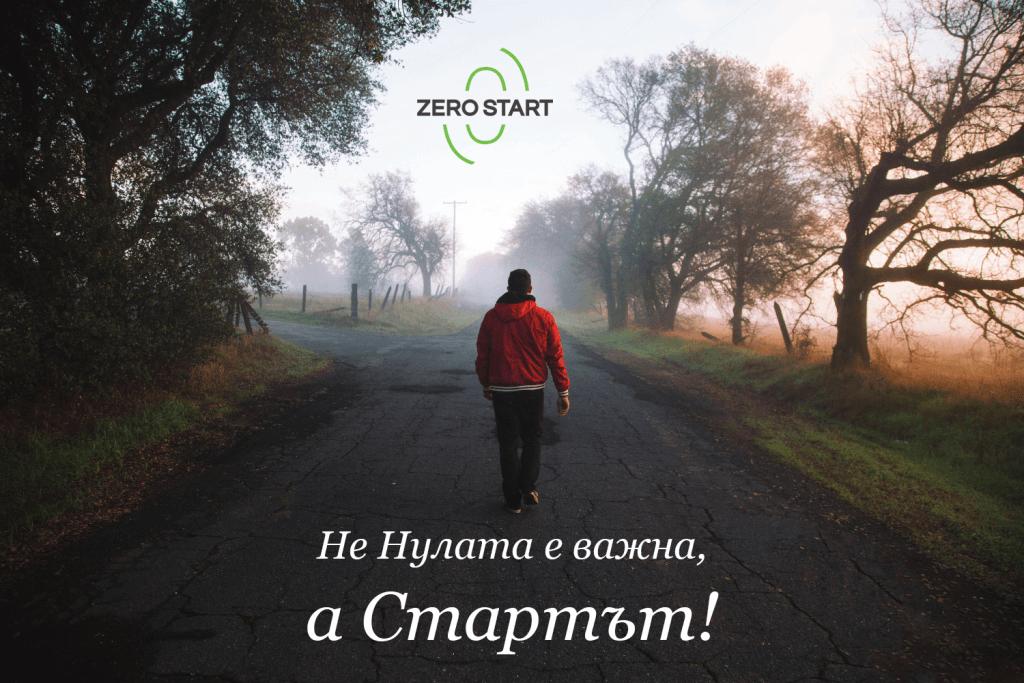 Запиши се за Първата предприемаческа лятна програма на село Zero Start