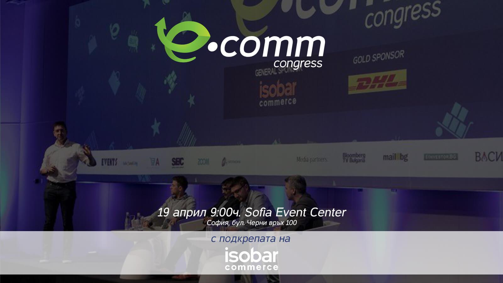 5-то издание на конгреса за електронна търговия eCommCongress е на 19 април