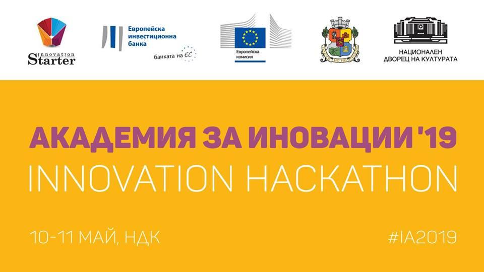 Академия за иновации 2019 Хакни проблемите на България и спечели 10 000 лв