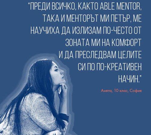 Историята на Анета Гергинова в ABLE Mentor