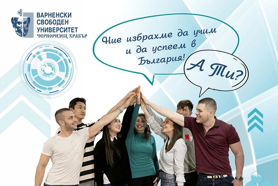 Запиши се за бизнес магистратура във Варна