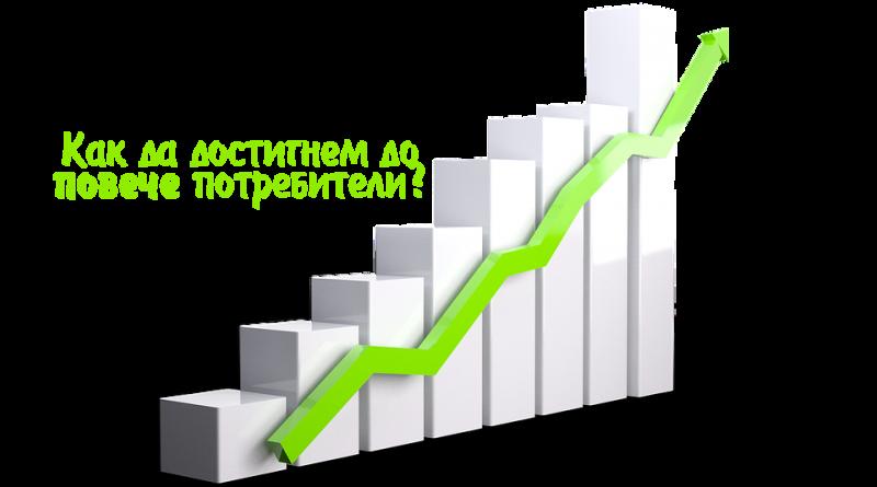 3 подхода за разширяване на пазара