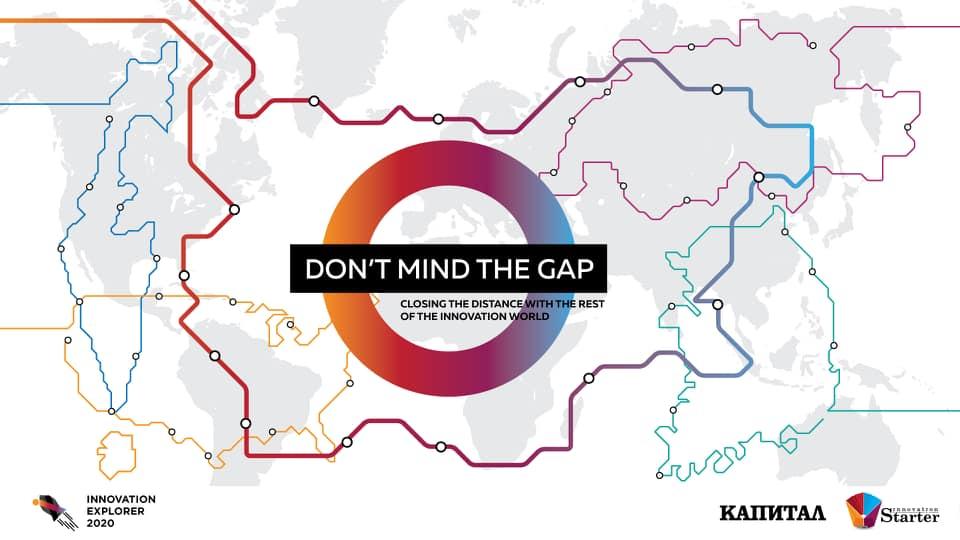 Как България ще стигне топ 10 на глобалните иноватори ще разберем на Іnnоvаtіоn Ехрlоrеr 2020