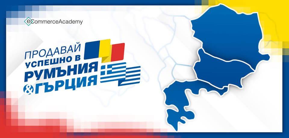 Как да продаваме успешно в Румъния и Гърция