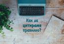Как да цитираме и публикуваме правилно преведена статия?