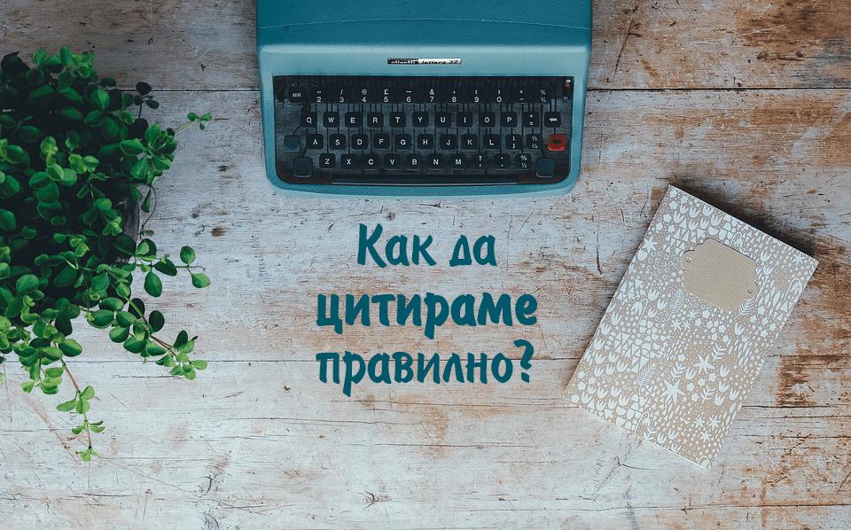 Как да цитираме и публикуваме правилно преведена статия