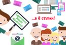 Постигни ефективна имейл кампания в 8 стъпки!