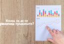 Как да подобриш своята маркетингова фуния?