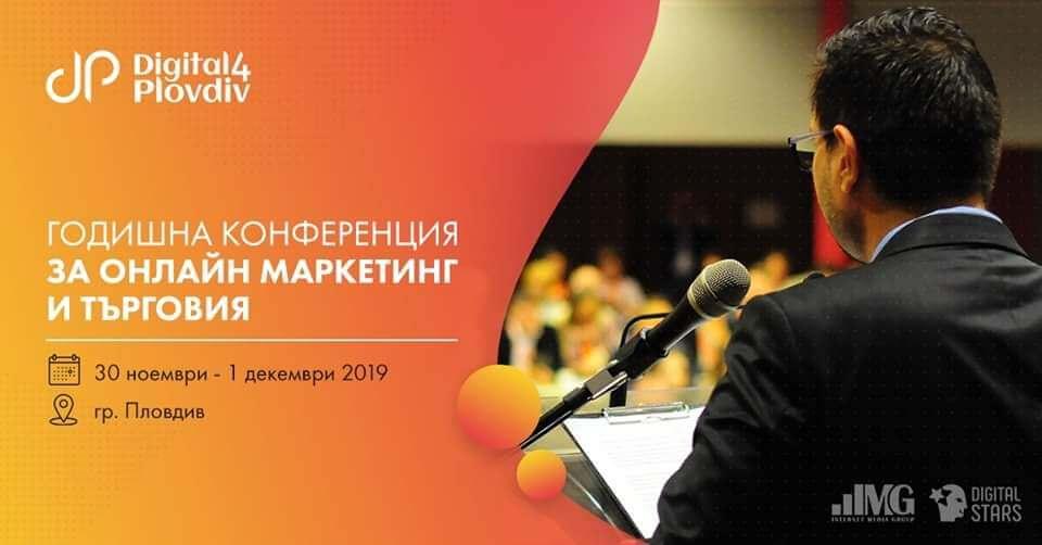 Разбери новостите в дигиталния маркетинг в Пловдив от водещи експерти